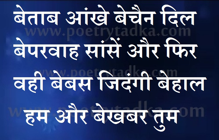 shayari download betab aankhe