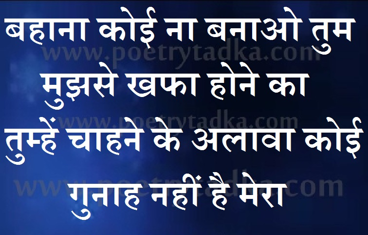 shayari download bhana na banao