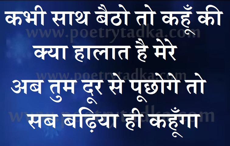 shayari download kabhi sath to baitho