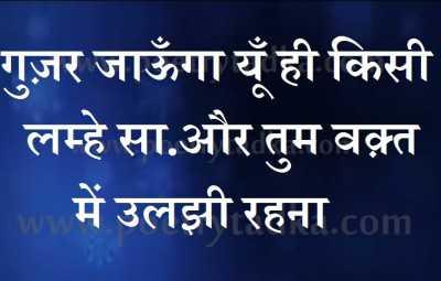 shayari hindi me gujar jaounga