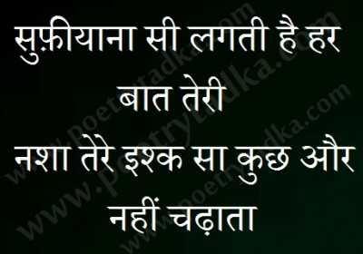Shayari Image In Hindi