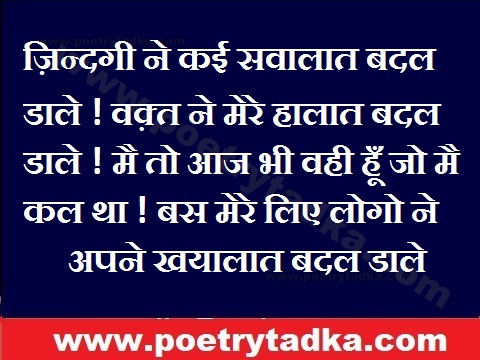 shayari in hindi zindagi ne