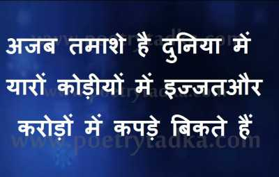 shayari in.com