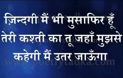 shayari new zindagi mai bhi