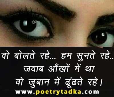 shayari-on-beautiful-eyes
