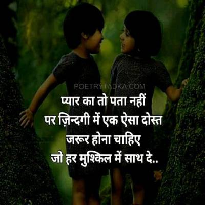 shayari on friendship day