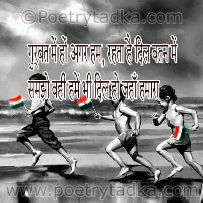 shayari on republic day poetry in hindi