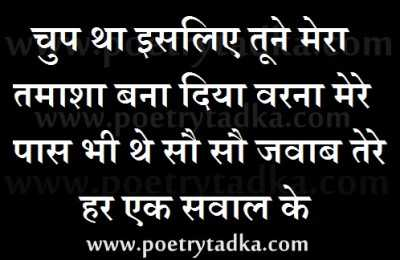 shayari photo chup tha