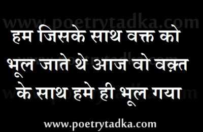 shayari photo hum jiske sath