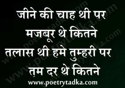 shayari photo jane ki chah thi