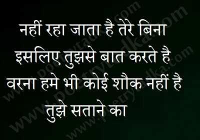 shayari sangrah nahi raha jata