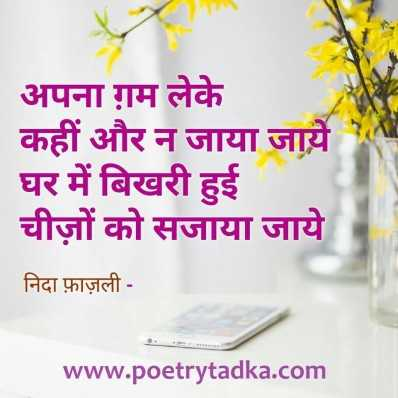 shayari sansar apna gham