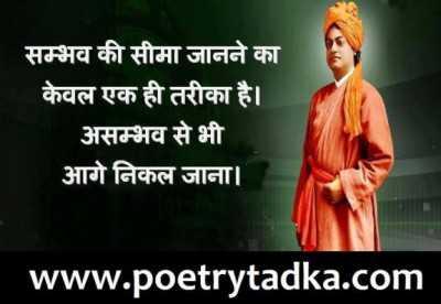 shayari sansar sambhav asambhav