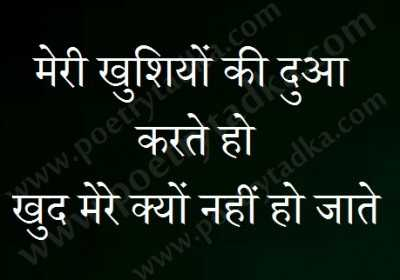 shayari wallpaper mere ho jao