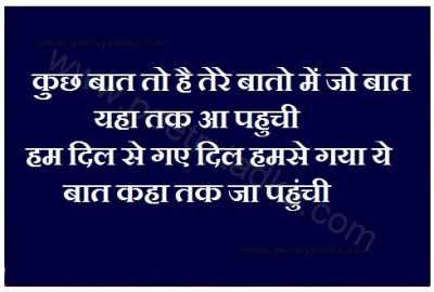 shayari world jazbaat shayari kuch baat to hai