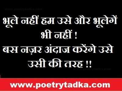 bhule nahi hum use