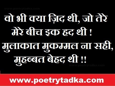 shero shayari wo bhi kya zid thi