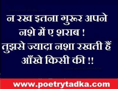 shero shayri aankhe kisi ki
