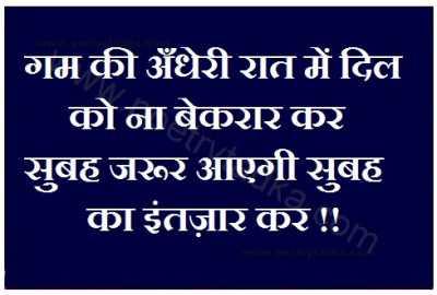 Silent Shayari Sms Whatsapp Status And Quotes 2