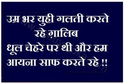 silent shayari in hindi galib shayari