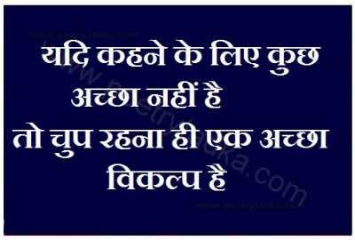silent shayari sms whatsapp status and quote chup rahna hi accha hai