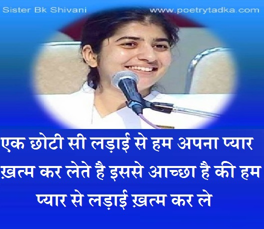 sistar bk siwani quotes in hindi pyar se