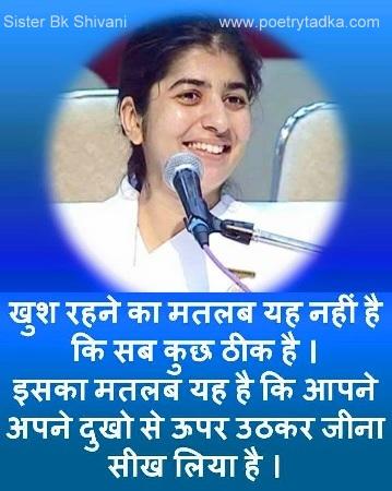 sister bk shivani bk shivani tuughth quotes khush rahne ka matlab
