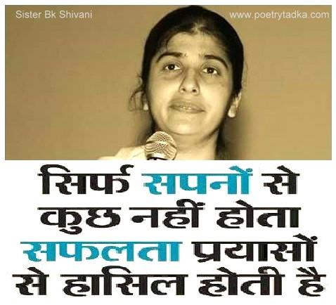 sister bk shivani bk shivani tuughth quotes sirf sapno se kuch nahi hota
