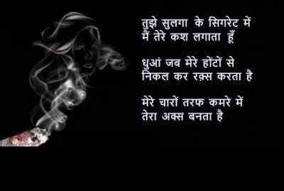 smoking shayari   smoking shayari in hindi