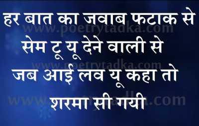 sms hindi love