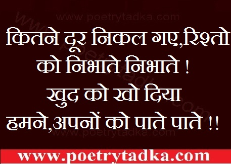 some good thoughts about life and love kitne door nikal gaae