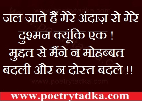 some good thoughts about life and love mere dost jaal jate hai log