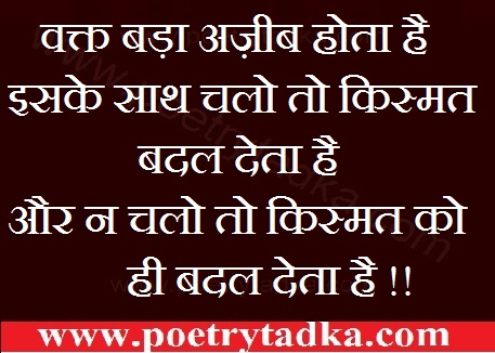 some good thoughts about life and love waqt