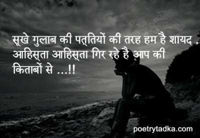 sookha gulab sad sms in hindi