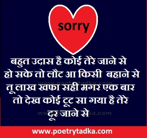 sorry sms hindi bhut udaas