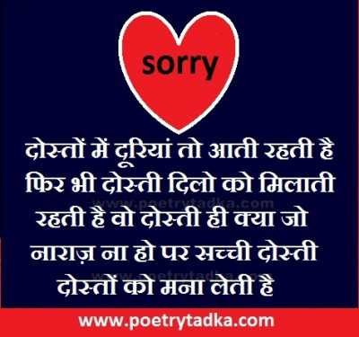 sorry sms in hindi dosto me duriyan