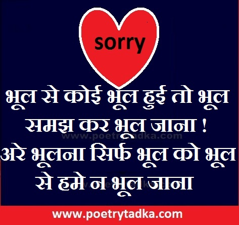 sorry sms in hindi me