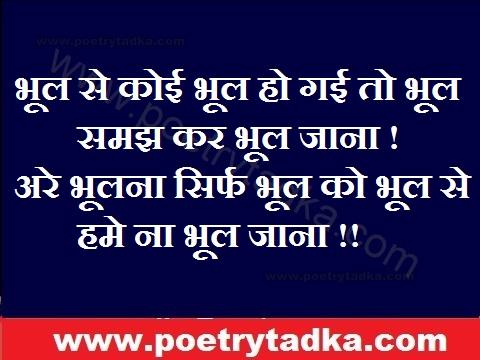 sorry sms khafa ho kyunbhool se koi bhool