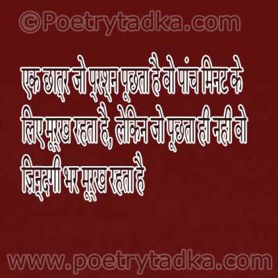spiritual-quote-on-life-in-hindi