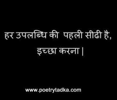 spiritual-quotes-in-hindi