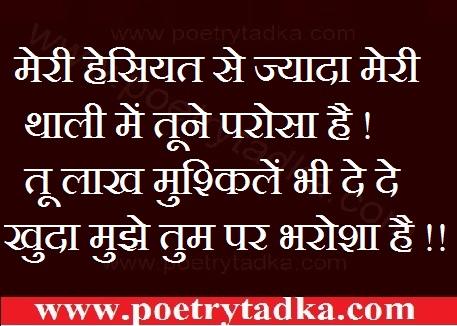 spiritual thoughts in hindi spiritual quotes in hindi