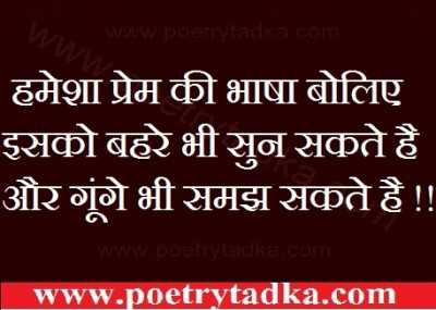 spiritual thoughts in hindi spiritual thoughts in hindi language