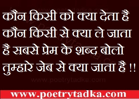 spiritual thoughts in hindi thoughts on life