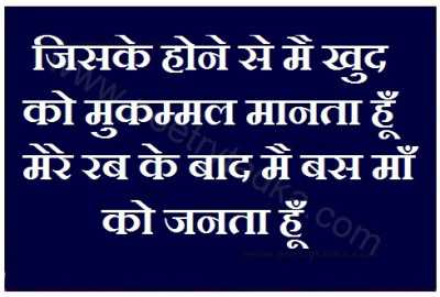 status for mom in hindi