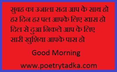 good morning shayari wallpaper whatsapp profile image photu in hindi subah ka uzala sada