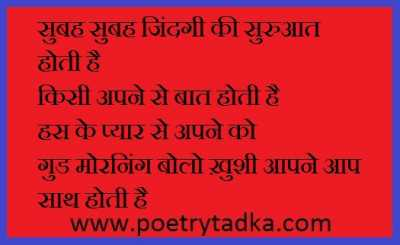 good morning shayari wallpaper whatsapp profile image photu in hindi subah subah zindagi ki