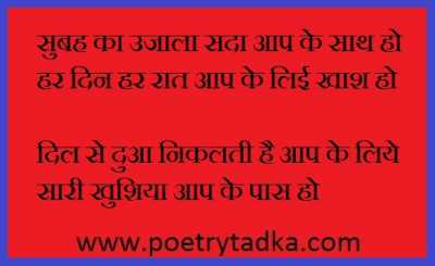 good morning shayari wallpaper whatsapp profile image photu in hindi subha ka uzala