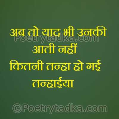 ab to yad unki aati nahi