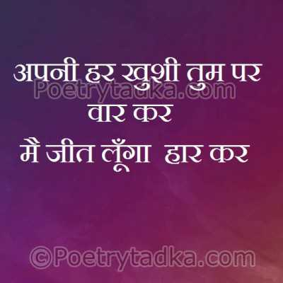 success quotes in hindi apni har khushi tum par war kar