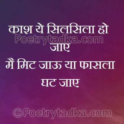 success quotes in hindi kash ye silsila ho jaae
